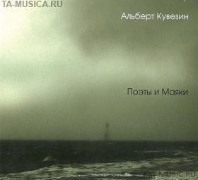 """Yat-Kha&Альберт Кувезин """"Поэты и маяки"""""""