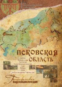 Псковская область. Географическая видеоэнциклопедия