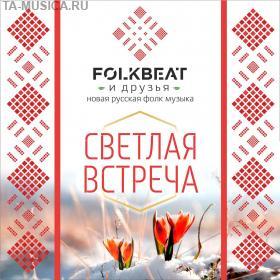 FolkBeat и друзья Светлая встреча купить с доставкой