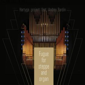 Хартыга и Андрей Бардин Фуга для степи с органом