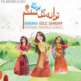 Baraka Gole Sangam. Persian woman's songs купить с доставкой