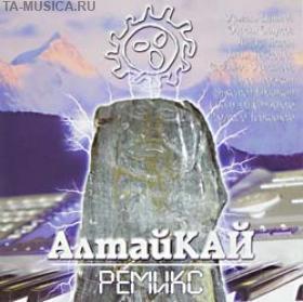 АлтайКай. Ремикс