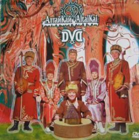 АлтайКай DVD