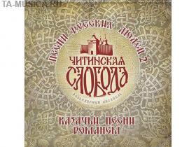 Ансамбль Читинская слобода Песни русских людей 2 2CD купить