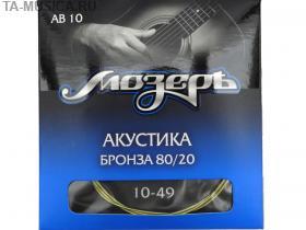 Струны для акустической гитары МОЗЕРЪ бронза купить