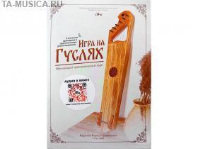 Игра на гуслях - практический курс. Ефремов Б.С. MG-B2 купить в Москве