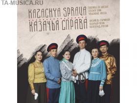 Ансамбль старинной казачьей песни Казачья слева купить
