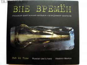 Владимир Марков Вне Времён альбом купить