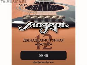 Струны для 12-струнной акустической гитары, 9-45, 12AP09, Мозеръ купить