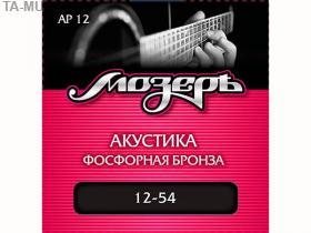 Струны для акустической гитары, фосфорная бронза, 12-54, AP12, Мозеръ купить