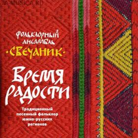 Свечаник ''Время радости.Традиционный песенный фольклор южнорусских регионов'' 2