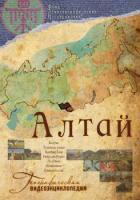 Алтай. Географическая видеоэнциклопедия