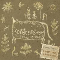 Евгения Славина - Колыбельные по разным поводам (2020)
