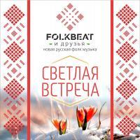FolkBeat и друзья Светлая встреча (подарочный)