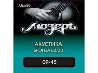 Струны для акустической гитары Мозеръ APw09 фосфорная бронза 9-45