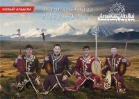 АлтайКай. Алтын-Тайга