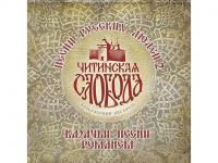 Ансамбль Читинская слобода Песни русских людей 2 2CD