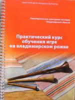 Практический курс обучения на владимирском рожке