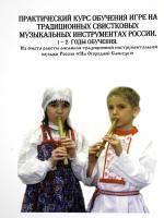 Практический курс обучения на традиционных свистковых инструментах