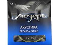 Струны для акустической гитары МОЗЕРЪ бронза 10-49