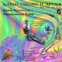 Набор из пяти дисков Дзиан Сенаро