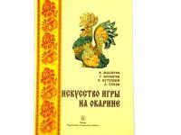 Книга Искусство игры на Окарине