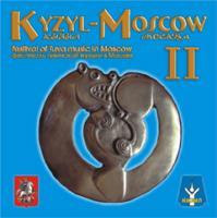 Кызыл-Москва II. Сборник Тувинского горлового пения