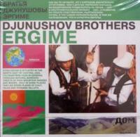 """Братья Джунушовы / Djunuchov Brothers """"Эргиме/Ergime"""""""
