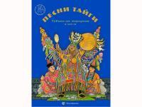 """Книга """"Песни тайги"""" Тувинские народные сказки"""