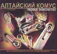 Алтайский Комус. Первое знакомство mp4