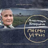 Александра Кокорина Песни Устьи