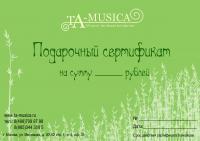 Подарочный сертификат на сумму 1000 р.