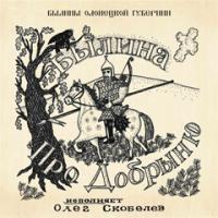 """Былины Олонецкой губернии: """"Про Добрыню"""""""