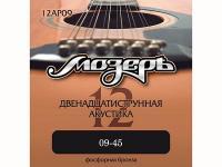 Струны для 12-струнной акустической гитары, 9-45, 12AP09, Мозеръ