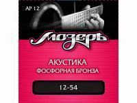 Струны для акустической гитары, фосфорная бронза, 12-54, AP12, Мозеръ