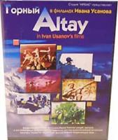 Горный Алтай в фильмах Ивана Усанова (6 фильмов на 1 DVD)