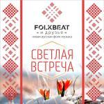 FolkBeat и друзья Светлая встреча