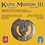 Кызыл-Москва 3
