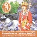 Сокровенное наследие Алтая. Лауреаты Международного курутлая сказителей 2008