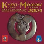 Фестиваль Кызыл-Москва I. Сборник.